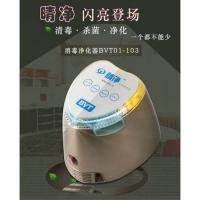 晴凈消毒毛巾架BVT01-103