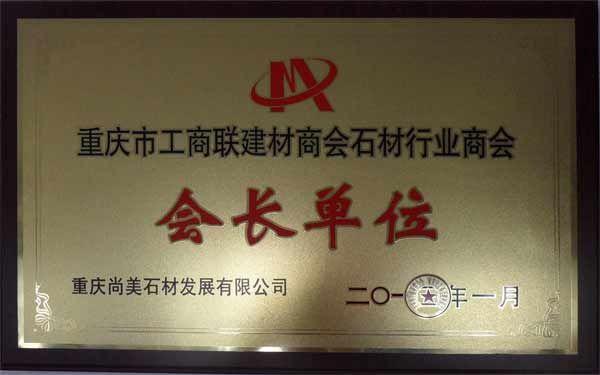 重庆市石材行业商会会长单位