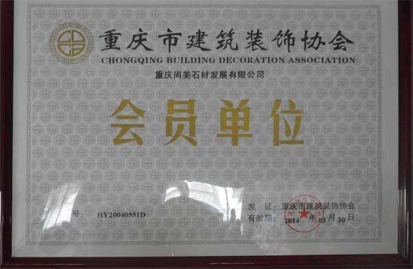 重庆市建筑装饰协会会员单位