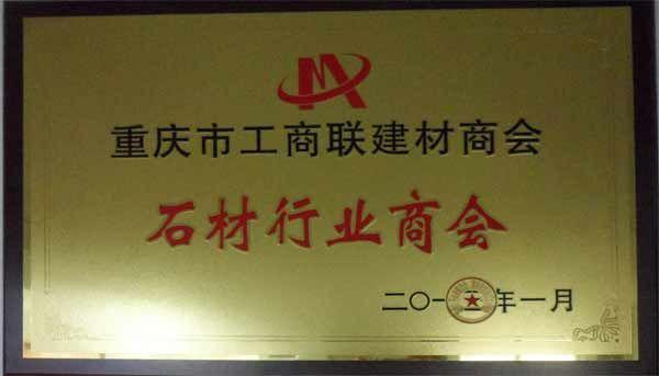 重庆市工商联建材商会石材行业商会