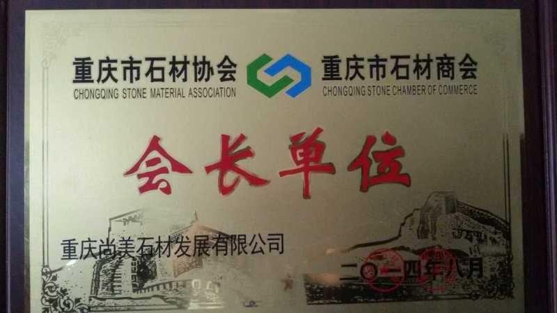 重庆石材协会会长单位