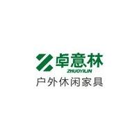 广州市卓意林户外家具有限公司