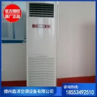 立柜式水空调水温空调水冷空调风机盘管家用井水空调5匹柜机