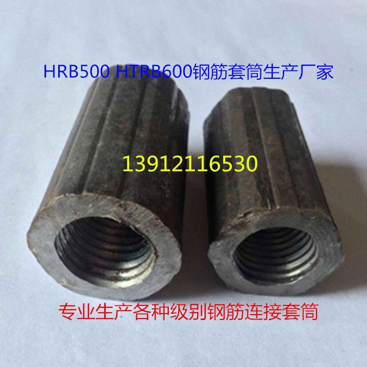HRB500 HTRB600直螺纹钢筋套筒直销