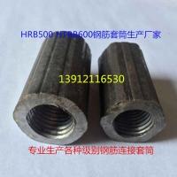 高强钢筋配套用HTRB600直螺纹钢筋连接套筒