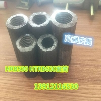 HTRB600高强钢筋连接套筒