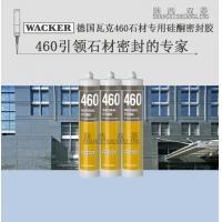 瓦克460天然石材专用胶