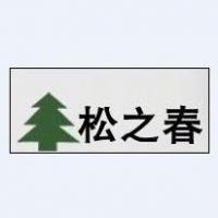 青岛松之春贸易有限公司