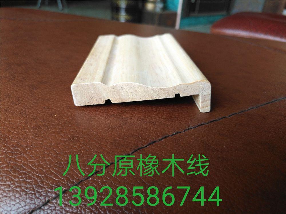 7分,8分波浪型 橡胶木门套线 实木转印板线