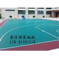 羽毛球拼装地板,足球拼装地板,网球拼装地板