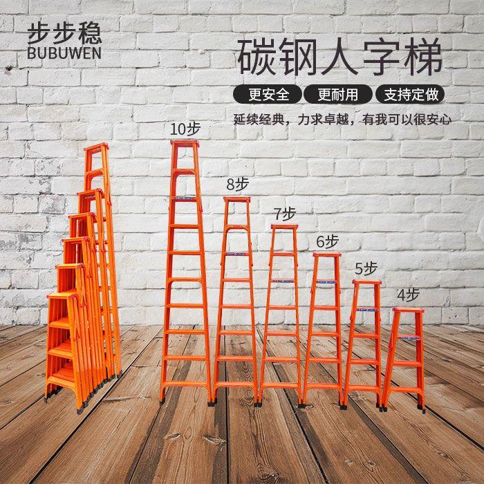 步步稳碳钢人字梯家用人字梯折叠梯四五步双侧梯