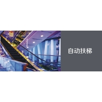 亞洲三菱電梯 自動扶梯 商用電梯 醫用電梯