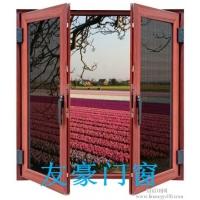 铝合金窗户---防盗纱窗---友豪门窗