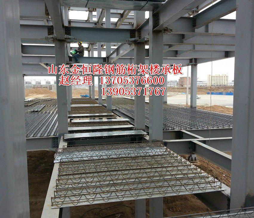 钢筋桁架楼承板为第三代钢楼承板,属于无支撑压型组合楼承板的一种,是引进国外的最先进新型建筑材料,在国内市场上处于初期推广阶段。该技术是将楼板中的钢筋在工厂采用桁架设备加工成钢筋桁架,并将钢筋桁架与镀锌钢板在工厂焊接成一体的组合模板。施工期间, 将钢筋桁架楼承板直接铺设在钢梁上,然后进行简单的钢筋工程便可浇筑混凝土;钢筋桁架承受施工荷载,与被钢板拖着的混凝土共同工作,形成楼承重构件。 钢筋桁架楼承板较普通楼板的优势: 从总体比较来看,钢筋桁架板要比普通楼承板节省很多,主要体现在以下方面: 1.