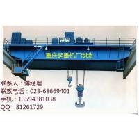 重庆QD型桥式起重机