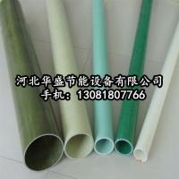 供应北京玻璃钢纤维管 玻璃钢圆管 玻璃钢管材 规格!