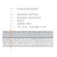 河南郑州彩色透水混凝土胶结料胶结剂厂家