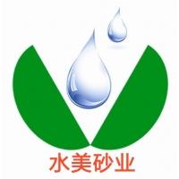 漳浦县水米石英砂有限公司