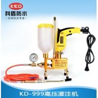 KD-999高压灌浆机 注浆机  灌注机 高压堵漏设备 房屋