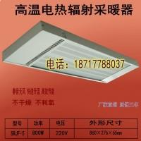 云南电辐射采暖器 远红外辐射电热幕车站采暖设备SRJF-5