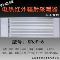 内蒙古远红外电采暖器 商场加温制热设备SRJF-6