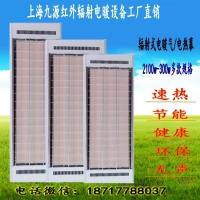 辽宁省九源 电热红外辐射采暖器 冬季供采暖设备SRJF-X-