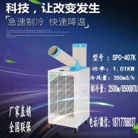 冬夏移动式工业冷气机 车间厂房降温制冷设备SPC-407K