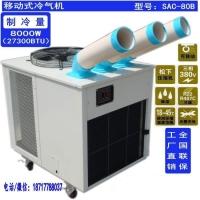 冬夏移动式工业冷气机 节能环保空调SAC-80B