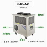 冬夏移动式工业冷气机 机器仪器制冷降温设备SAC-140