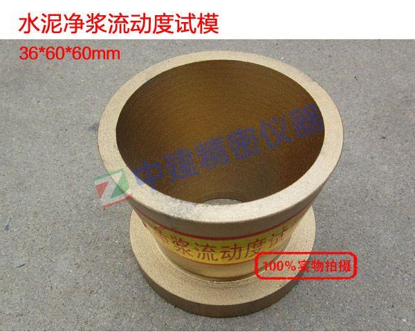水泥净浆流动度检测_水泥净浆流动度试模,水泥净浆圆模 - 中建 - 九正建材网