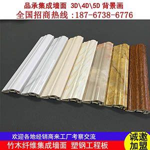 品承集成墙面 竹木线条 配套阴角阳角 饰线60腰线90顶线1