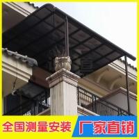 别墅阳台遮雨棚 阳台高档雨棚铝合金别墅露台棚 耐力板雨棚