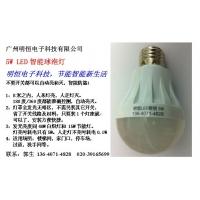 LED感应球泡灯,LED智能感应球泡灯,感应灯MXG1005