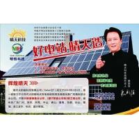广州屋顶光伏,番禺光伏发电,南沙光伏发电,企业光伏发电站