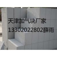 天津蒸压混凝土加砌块 砂加气砌块 灰加气砌块