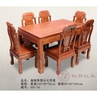 杜邦红木家具福禄寿餐台七件套刺猬紫檀