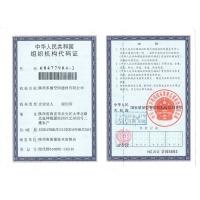 组织机构共代码证