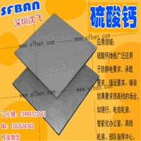 深圳沈飞硫酸钙防静电地板
