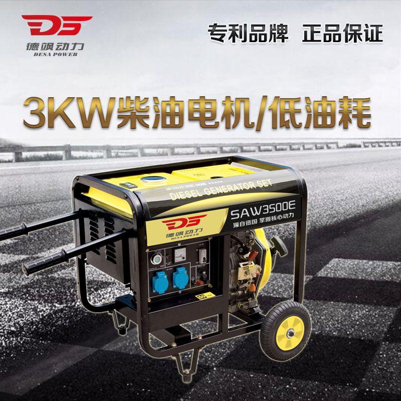 小型220V柴油发电机3千瓦