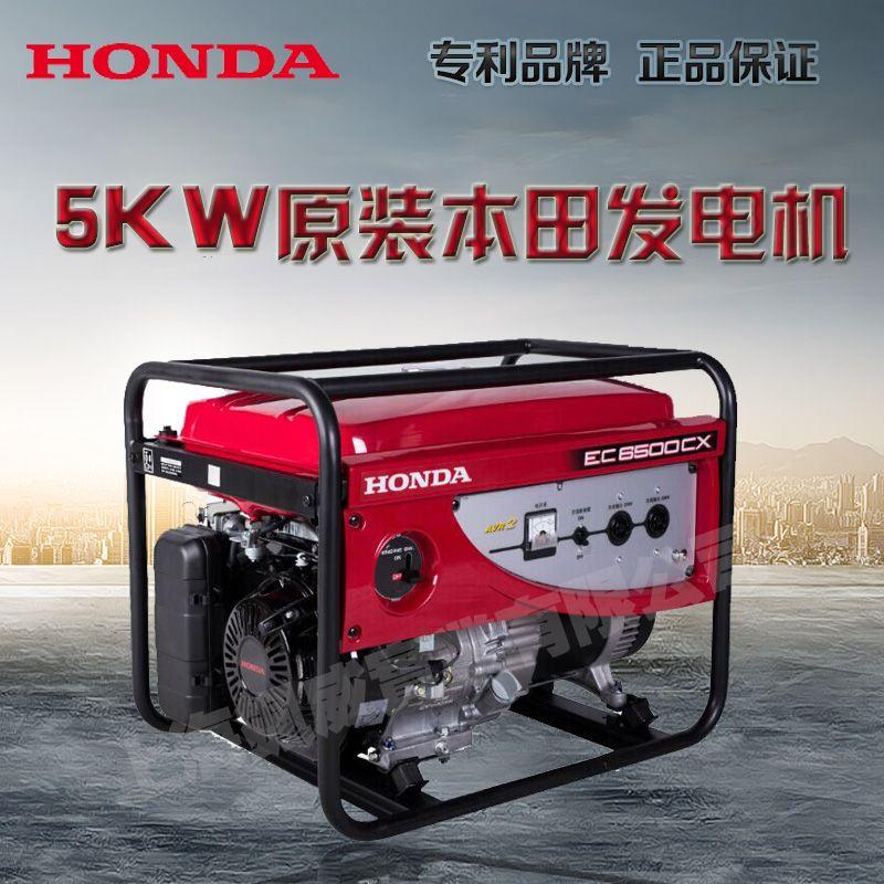 5kw汽油发电机EC6500CXS