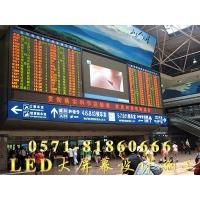 室内全彩色LED显示屏报价-杭州LED显示屏公司