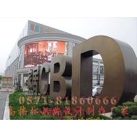 医院商场酒店标识牌价格-杭州标牌标识系统设计制作公司