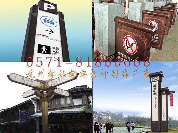 旅游景区标识牌制作厂家