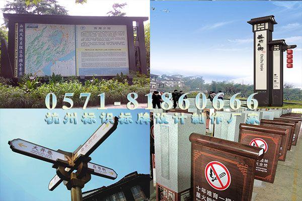 旅游景区标识系统设计制作设置规范
