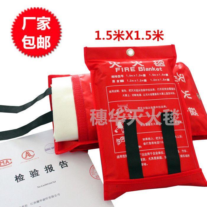 穗华玻纤环保型防火毯 灭火毯厂家直销  玻纤防火布