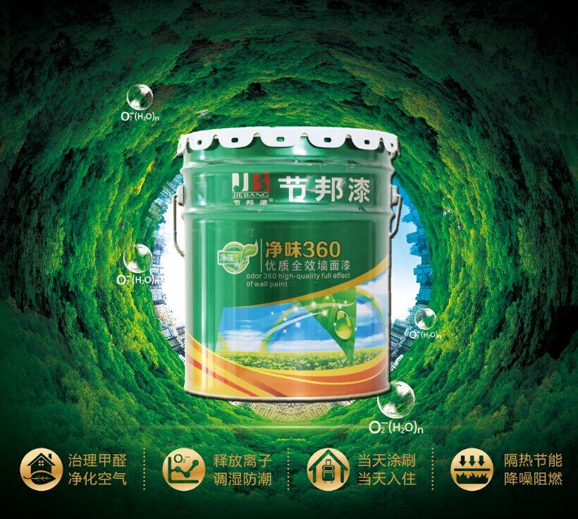广东乳胶漆  节邦牌净味360环保漆20kg