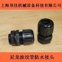 PG16配AD18.5软管 波纹管防水接头