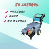 熊猫牌PM-2015工业清洗高压清洗机