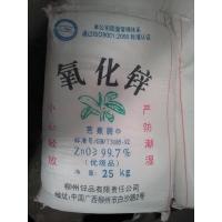 辽宁葫芦岛98%氧化锌,锌白