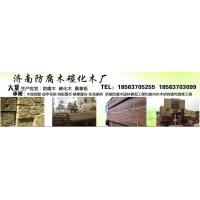 济南防腐木18563703099最优质的济南防腐木,济南碳化